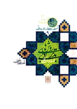 آموزش روش های تدبر در قرآن - جلد نهم: آشنایی با روش های تدبر ادبی، توسعه کلام و بلاغت