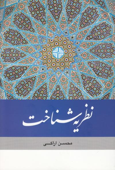 کتاب «نظریه شناخت» آیت الله محسن اراکی منتشر شد
