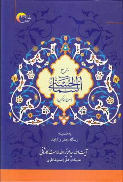 شرح اسماءالحسنی (معراج الذاکرین) به ضمیمه رساله جفر و ابجد