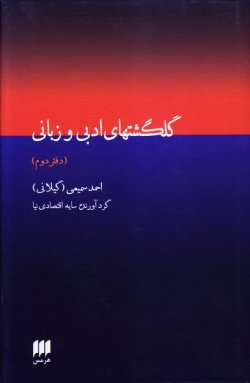 گلگشت های ادبی و زبانی - دفتر دوم