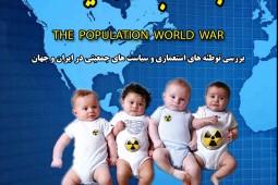 کتاب «جنگ جهانی جمعیت» به بازار نشر رسید
