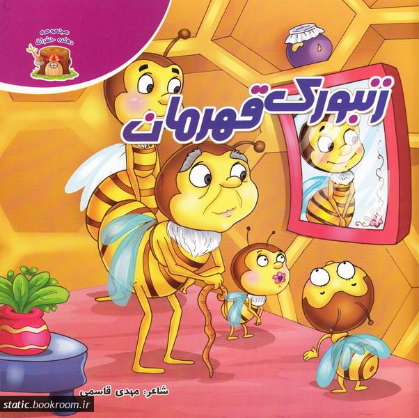 زنبورک قهرمان