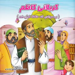 کربلایی کاظم: بی سوادی که حافظ قرآن شد