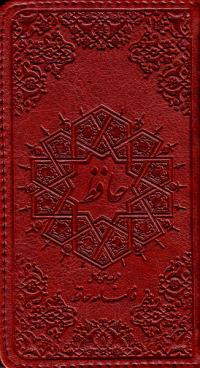 مفاتیح الملکوت: شامل قرآن کریم، مفاتیح الجنان، نهج البلاغه، صحیفه سجادیه و دیوان حافظ