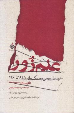 علم زور (ارتباط پژوهی و جنگ روانی، 1945 تا 1960)