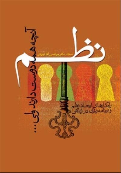 ۲ کتاب مرتضی آقاتهرانی تجدید چاپ شد