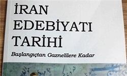 انتشار کتاب «تاریخ ادبیات ایران» در استانبول