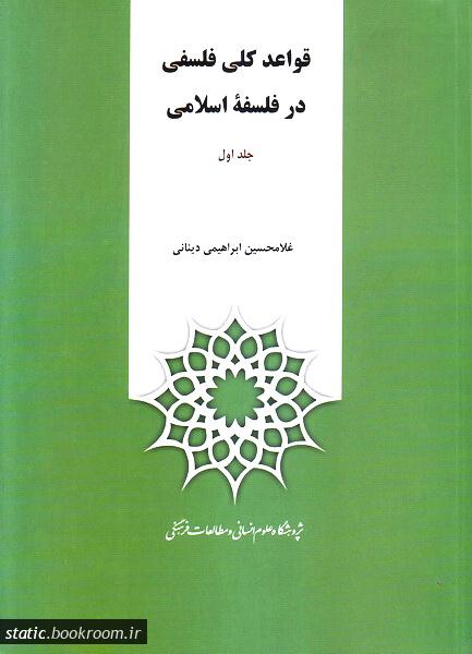 قواعد کلی فلسفی در فلسفه اسلامی (دوره دو جلدی)