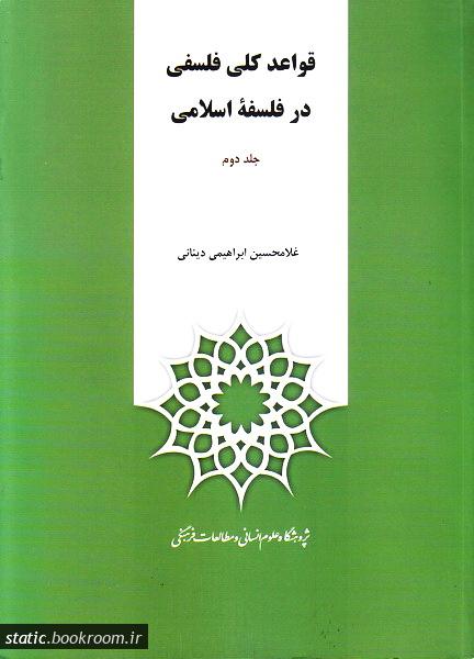 قواعد کلی فلسفی در فلسفه اسلامی - جلد دوم