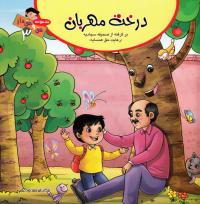 مجموعه حق و حق دار - جلد سوم: درخت مهربان (رعایت حق همسایه)