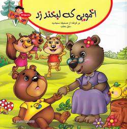 مجموعه حق و حق دار - جلد هفتم: اخمویی که لبخند زد (حق معلم)