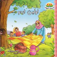 مجموعه قصه های آموزنده - جلد ششم: اولین اردو