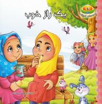 مجموعه قصه های آموزنده - جلد هفتم: یک راز خوب