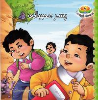 مجموعه قصه های آموزنده - جلد نهم: پسر عصبانی