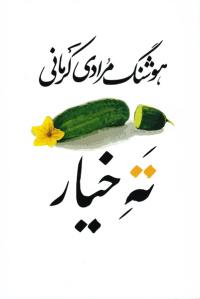 ته خیار (سی داستان)