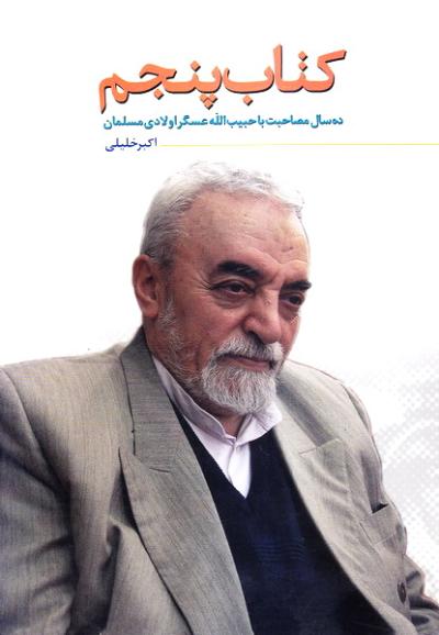 کتاب پنجم ده سال مصاحبت با حاج حبیب الله عسگراولادی مسلمان