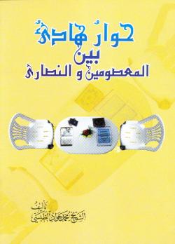 حوار هادی بین المعصومین و النصاری