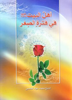 اهل البیت علیهم السلام فی فترة الصغر