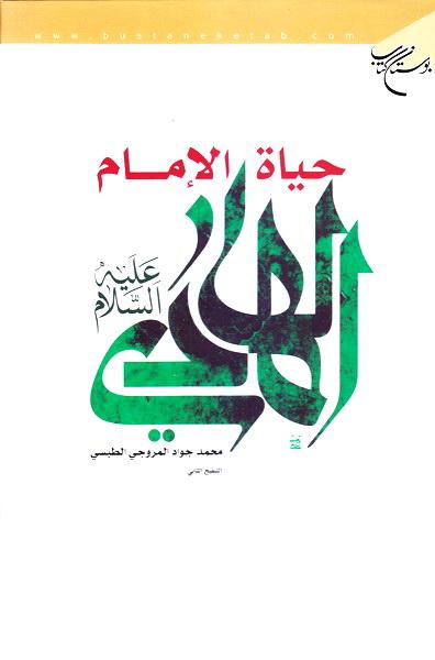 حیاة الامام الهادی علیه السلام