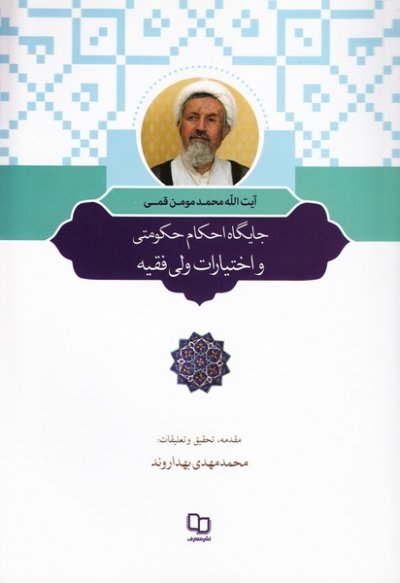 انتشار دومین کتاب فقه حکومتی از استاد برجسته حوزه علمیه