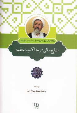 منابع مالی در حاکمیت فقیه: برگرفته از درس های خارج فقه آیت الله محمد مومن قمی