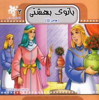گلهای آسمانی 3: بانوی بهشتی (هاجر علیها سلام)