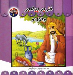 مجموعه حیوانات در قرآن چهار: عزیر پیامبر و الاغ او