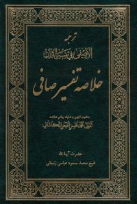 خلاصه تفسیر صافی ترجمه الاصفی