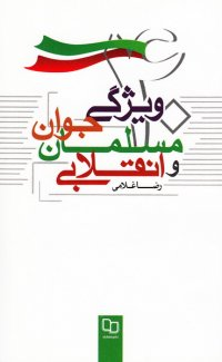 چهل ویژگی جوان مسلمان و انقلابی