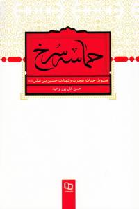 حماسه سرخ: هبوط، حیات، هجرت و شهادت حسین بن علی علیه السلام