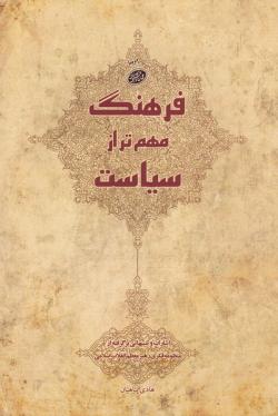فرهنگ مهم تر از سیاست: اشارات و تنبیهاتی برگرفته از منظومه فکری رهبر معظم انقلاب اسلامی