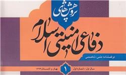 دو فصلنامه «دفاعی امنیتی اسلام» منتشر شد