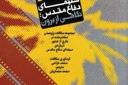 غربی ها درباره سینمای دفاع مقدس ایران چطور فکر می کنند؟