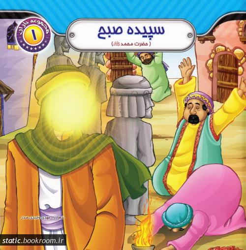 مجموعه باران 1: سپیده صبح (حضرت محمد صلی الله علیه و آله)