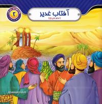 مجموعه باران 2: آفتاب غدیر (امام علی علیه السلام)