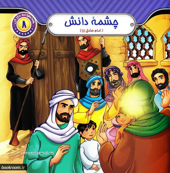مجموعه باران 8: چشمه دانش (امام صادق علیه السلام)