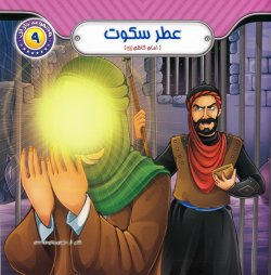 مجموعه باران 9: عطر سکوت (امام کاظم علیه السلام)