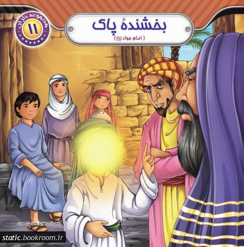 مجموعه باران 11: بخشنده پاک (امام جواد علیه السلام)