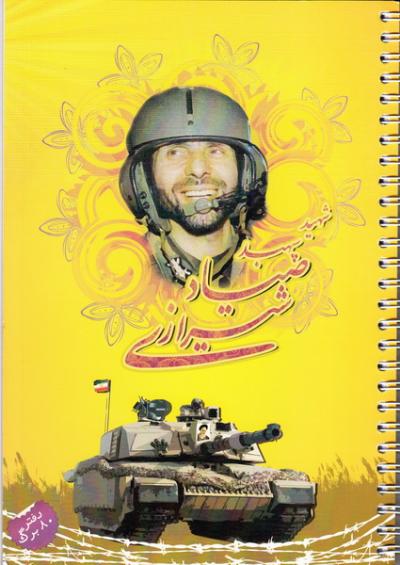 دفتر ایرانی رویش: 80 برگ سیمی تک خط شومیز کتان - طرح شهید صیاد شیرازی