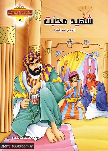 یاران وفادار خورشید 8: شهید محبت