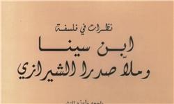 کتاب مشترک ایران و تونس درباره فلسفه اسلامی
