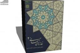 جلد دوم «خانه های آسمانی» به چاپ رسید: مقایسه ای میان مساجد امروز و دیروز از نظر معماری