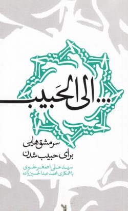 الی الحبیب: سرمشق هایی برای حبیب شدن