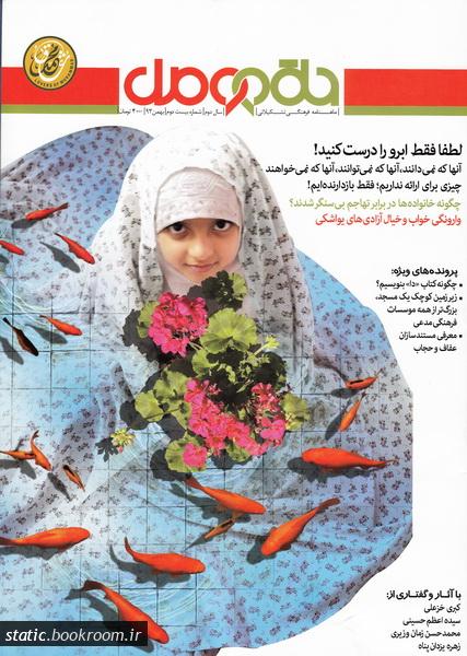 ماهنامه فرهنگی تشکیلاتی حلقه وصل شماره 22
