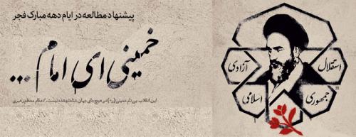 «خمینی ای امام...» بسته پیشنهادی مطالعه در ایام دهه مبارک فجر