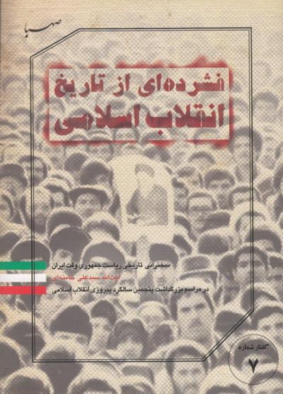 «فشرده ای از تاریخ انقلاب اسلامی» از ۳۰هزار نسخه گذشت