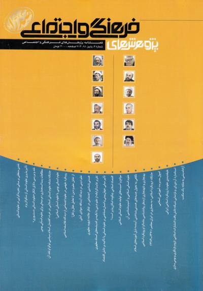 فصلنامه تخصصی علوم انسانی اسلامی صدرا شماره 3
