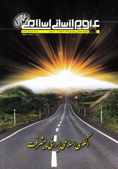 فصلنامه تخصصی علوم انسانی اسلامی صدرا شماره 10