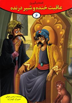 قصه های شیرین 6: عاقبت خنده و شیر درنده