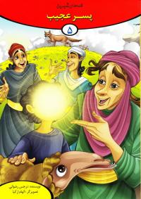 قصه های شیرین 5: پسر عجیب